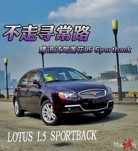 腾讯试驾莲花L5 Sportback 不走寻常路