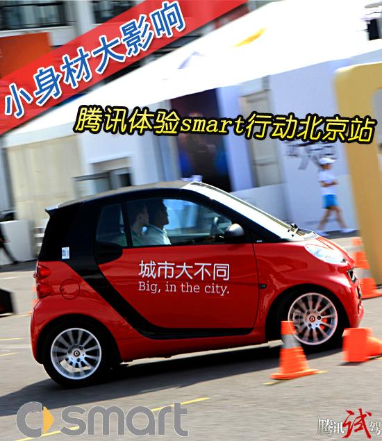 腾讯体验smart行动北京站 小身材大影响