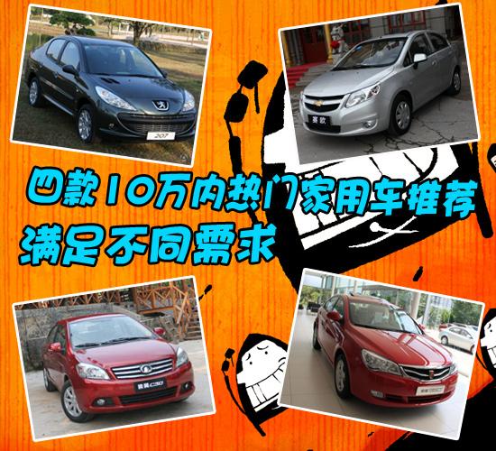 四款10万内热门家用车推荐 满足不同需求