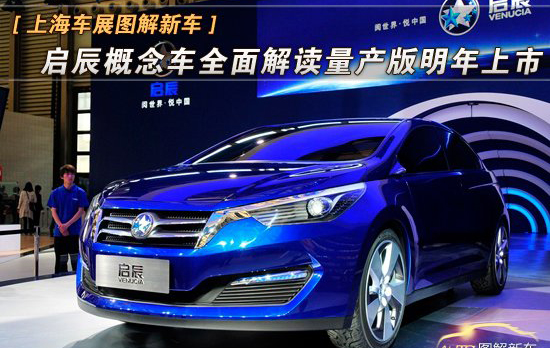 [图解新车]启辰概念车解读 量产版明年上市