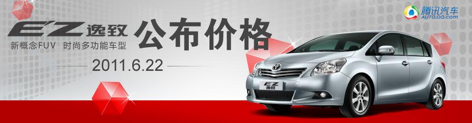 逸致官方图片 车型对比展开浏览 广汽丰田其他车型 24.