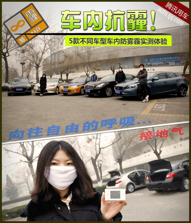 5款不同车型车内防雾霾实测体验 车内抗霾