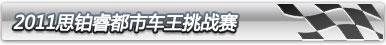 2011思铂睿都市车王挑战赛