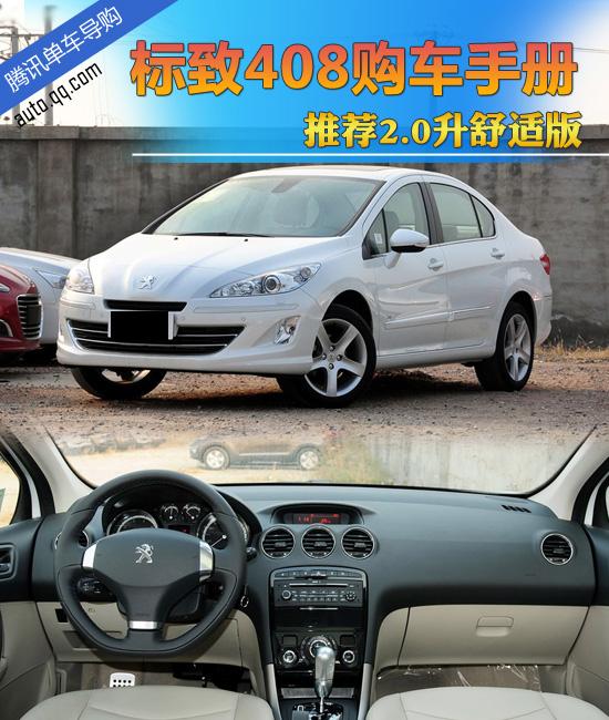 推荐2.0升舒适版 东风标致408购车手册