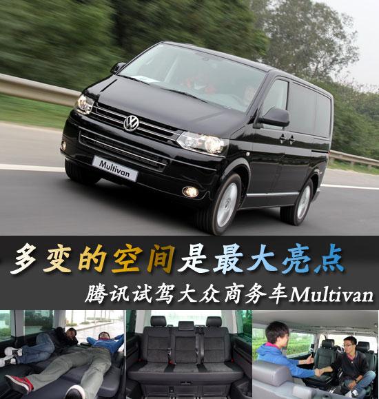 试驾大众商务车Multivan 空间多变是亮点