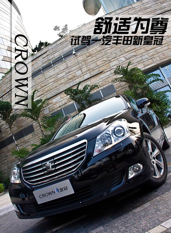 试驾一汽丰田新皇冠3