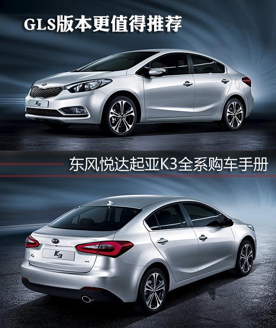 东风悦达起亚K3购车手册 GLS版更值得推荐高清图片