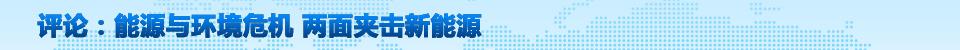 现在与未来并进 2011上海车展四大特点