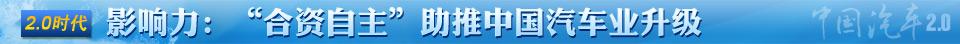 """2.0 时代:""""合资自主""""折射中国汽车业升级"""