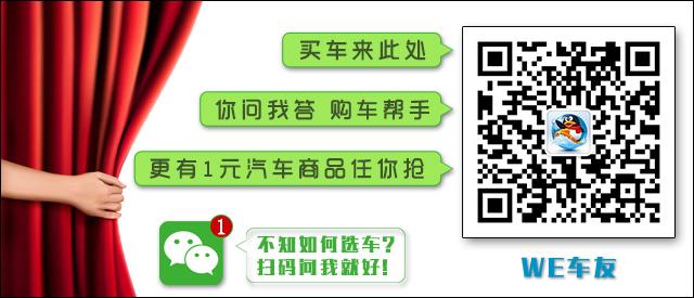 [腾讯行情]广州 启辰R50X现金降4000元