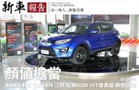 [新车报告]颜值担当 实拍江铃驭胜S330 1.5T两驱版