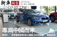 [新车报告]专为中国而来 实拍华晨宝马1系2.0T