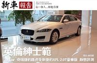 [新车报告]英伦绅士范 实拍捷豹XFL 2.0T豪华版