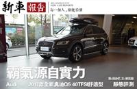 [新车报告]霸气源自实力 实拍奥迪Q5 40TFSI