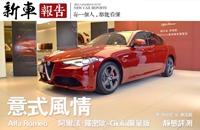 [新车报告]意式风情 实拍阿尔法・罗密欧Giulia限量版
