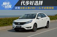 [腾讯试驾]代步好选择 试驾众泰Z360 1.5L尊贵型