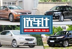 [选车计] 2015年最给力的10款新车