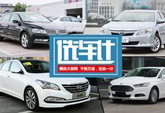[选车计] 今年销量前5名中级车推荐