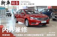 [新车报告]内外兼修 实拍上汽荣威i6互联网智享版
