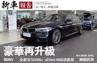[新车报告]豪华再升级 实拍全新宝马530Li M套装