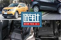 [选车计]小型SUV不靠谱?15万落地SUV大推荐!