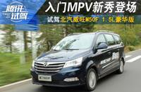 [腾讯试驾]入门MPV新秀登场 试驾北汽威旺M50F豪华版