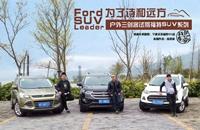 [我是车手]自由前行 户外玩家测3款美式SUV