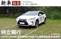 [新车报告]特立独行 实拍雷克萨斯RX450h尊贵版