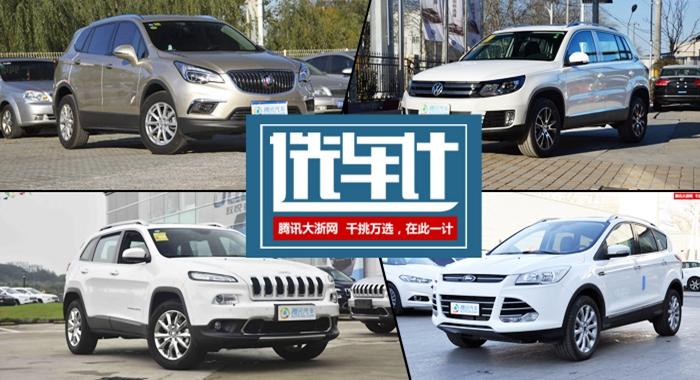 [选车计] 浙江超火爆SUV惊现底价