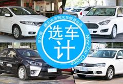 [选车计] 10款紧凑车最安全竟是日系