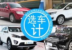 [选车计] 30万7座SUV买哪辆好?