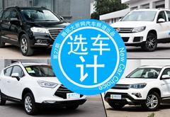 [选车计] 年度最火SUV国产车崛起
