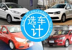 [选车计] 4款8万内合资小型车推荐