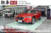 [新车报告]无法抗拒的诱惑 实拍马自达CX-4