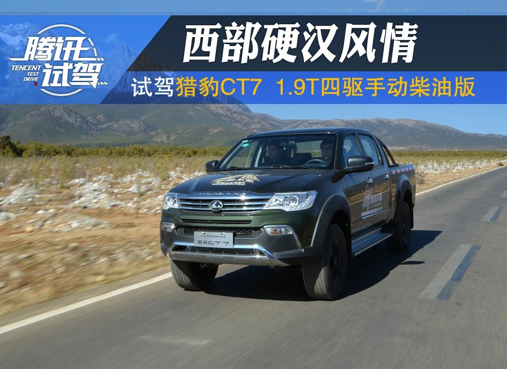 西部硬汉风情 试驾猎豹CT7 1.9T手动柴油版