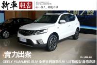 [新车报告]实力出众 实拍吉利远景SUV 1.3T旗舰型