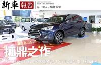 [新车报告]扛鼎之作 实拍江淮瑞风S7 1.5T豪华型