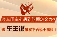 [车主说]浙江车主专属汽车消费维权投诉平台