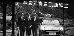 从文艺青年到新绅士-试驾体验MINI CLUBMAN