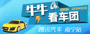 腾讯汽车 南宁站
