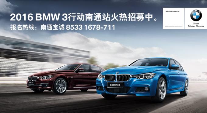 �����ļ��2016 BMW 3�ж���ͨ��ս��