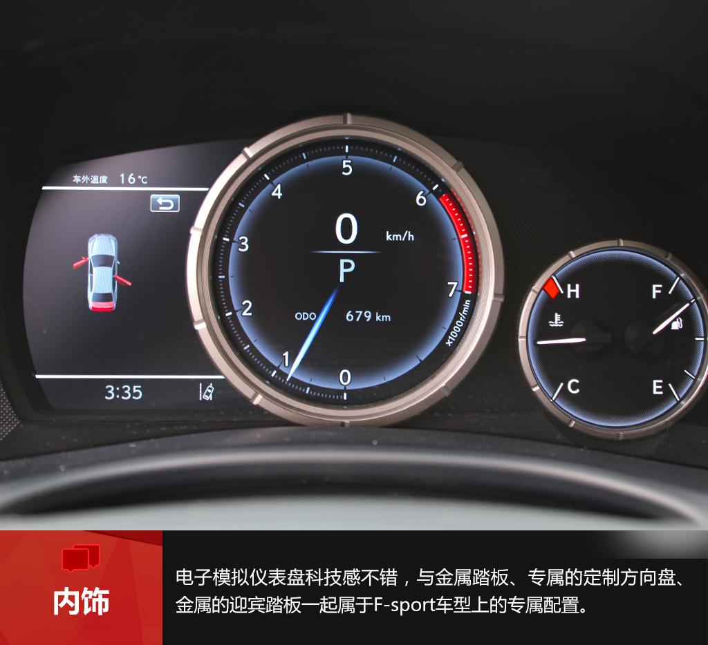 试驾-风格转变迅速 丰田这台代号8AR-FTS的2.0T涡轮增压发动机加上8AT的变速箱组合大家已经不在陌生。相比自然吸气版本,涡轮增压的发动机带来的动力提升更加明显。发动机宽泛的最大扭距区间不仅带来媲美自然吸气般的平顺性,在动力上的体验也更加直接。 城市道路驾驶发动机与变速箱的组合相当完美,平顺性与缓和自如的动力输出给驾驶者带来的相当写意的驾驶体验。新GS拥有多种不同的驾驶模式选择,当切换至Sport或Sport+模式下后车辆动力输出更加激进,发动机转速维持在2500rpm以后所带来的推背感更加直接,S