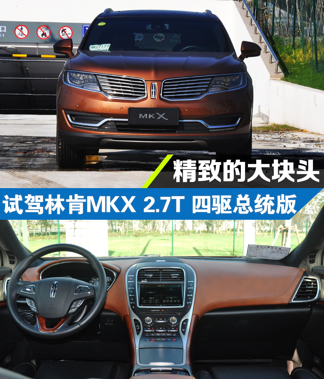 林肯重返中国,在短短一段时间内连续重拳出击。利用现有资源以及富有现代潮流的设计灵感所打造的一款款全新林肯车型已经完全刷新了60、70、80这几代人对林肯的记忆。在上海车展上,林肯又为中国市场带来了全新的MKX这款重量级SUV。今天就我们来领略一番,全新MKX独特的设计语言。