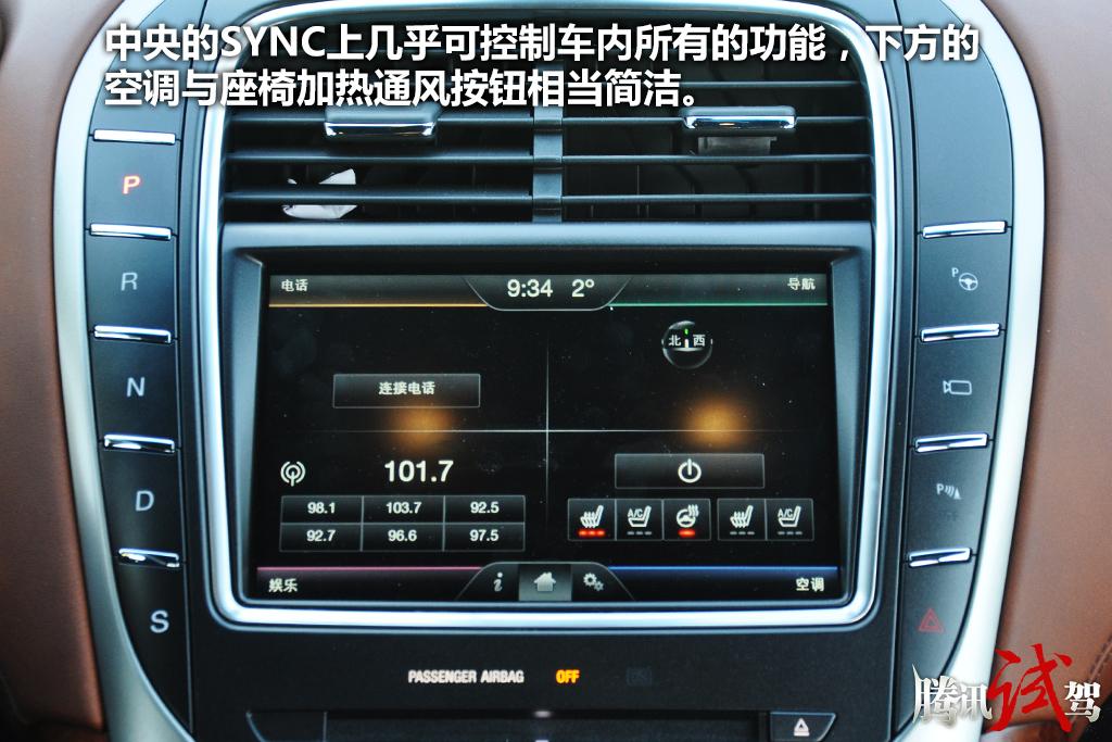 试驾体验  精致的大块头 试驾林肯MKX 2.7T 四驱总统版 MKX提供两套发动机供选择,分别是2.0L涡轮增压发动机和2.7L涡轮增压发动机。2.0T发动机最大功率为253马力,峰值扭矩378牛·米,配备6速手自一体变速箱。质量超过2吨MKX在起步时会给人一种动力延迟的感觉,但随着转速的持续提高,涡轮介入后动力得到持续的释放。结合6速手自一体变速箱轻柔的换挡可以摆脱起步时的笨重的感觉,S档下变速箱会变的足够积极,高速后超车信心十分充足,所以当你习惯之后,MKX给你的驾驶感觉可以足够轻快。