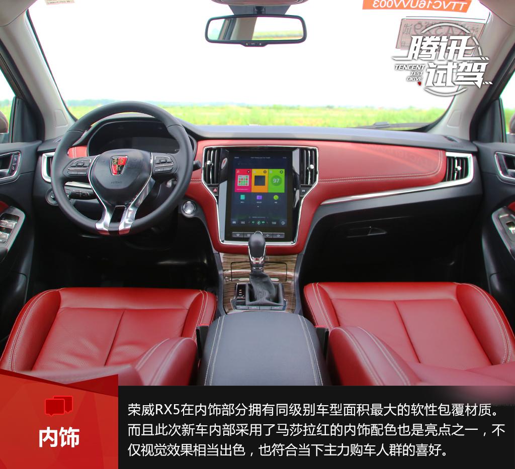 更试装舒适性体验上汽荣威rx5侧重车_汽车_腾讯网轿跑宝马x6图片