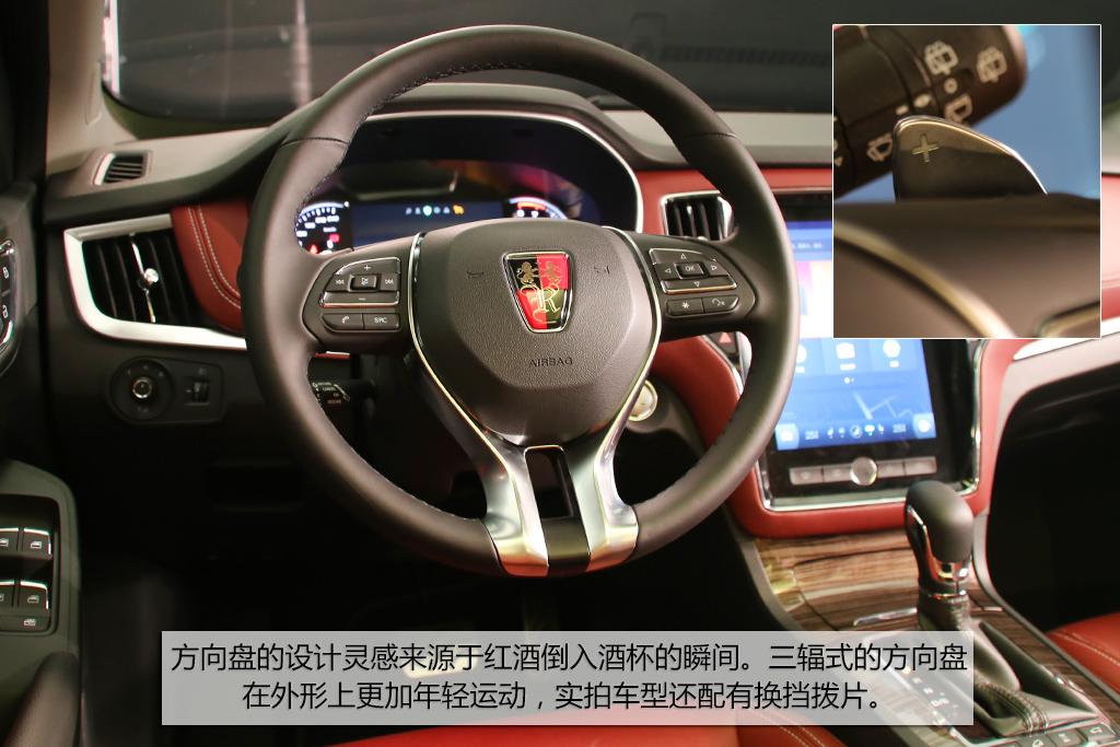 互联网汽车新定义 实拍上汽荣威rx5