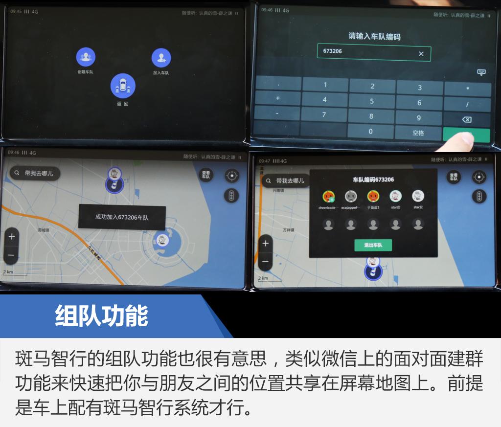 打造真正互联网汽车 体验名爵zs智能互联