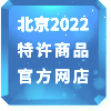 北京2022年冬奥会特许商品官方网店