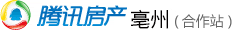 腾讯房产亳州站