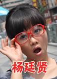 杨廷贤,多面才女,集编导演于一身,能很快的把角色的重要元素快速的展现出来绝非一日之功,节奏把控有张有弛,音乐衬托情绪到位,善于利用道具展现性格,表演还需要深刻细腻注意台词功底的锻炼,避免脸谱化。